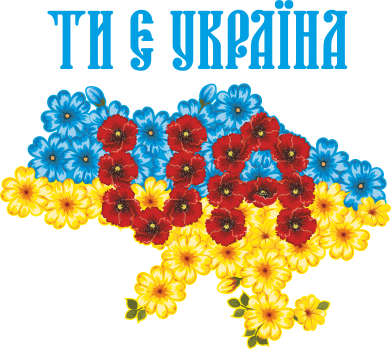 Принт Кружка 320ml Ти є Україна - FatLine