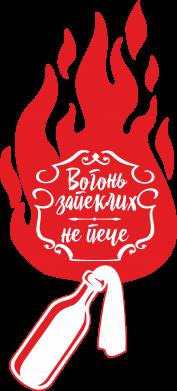 Принт Кепка Вогонь запеклих не пече, Фото № 1 - FatLine