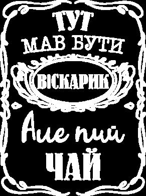 Принт Жіноча футболка Пий чай, Фото № 1 - FatLine