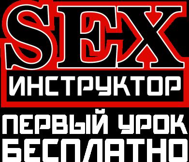 Принт Кепка Sex Инструктор, Фото № 1 - FatLine