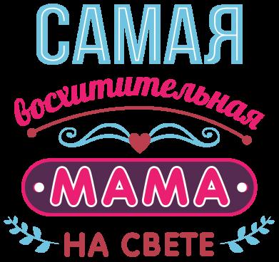 Принт Женская футболка Самая восхитительная мама - FatLine