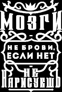 Принт Жіноча футболка Мізки не брови!, Фото № 1 - FatLine