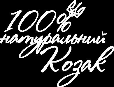 Принт Чоловіча толстовка 100% натуральний козак, Фото № 1 - FatLine