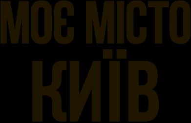 Принт Футболка Моє місто Київ - FatLine