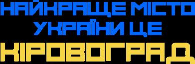 Принт Мужская толстовка на молнии Найкраще місто Кіровоград - FatLine