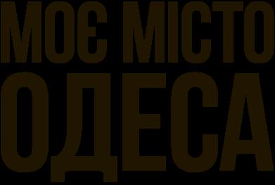 Принт Детская футболка Моє місто Одеса - FatLine