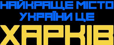 Принт Фартук Найкраще місто Харків - FatLine