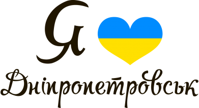Принт Детская футболка Я Дніпропетровськ - FatLine