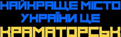 Принт Реглан Найкраще місто Краматорськ - FatLine