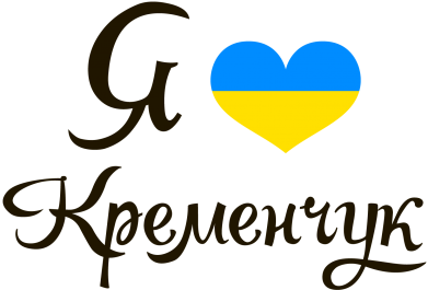 Принт Детская футболка Я люблю Кременчук - FatLine