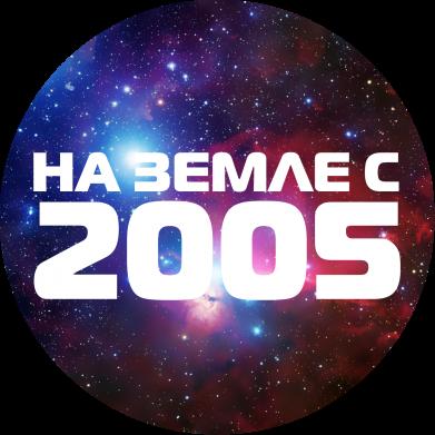 Принт Камуфляжная футболка На земле с 2005 - FatLine