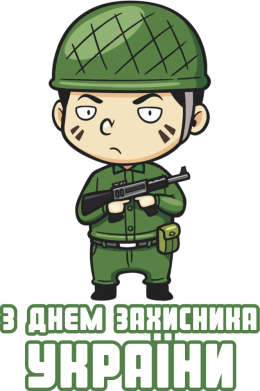 Принт Подушка З днем захисника України, солдат - FatLine