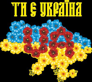 Принт Женская футболка поло Ти є Україна - FatLine