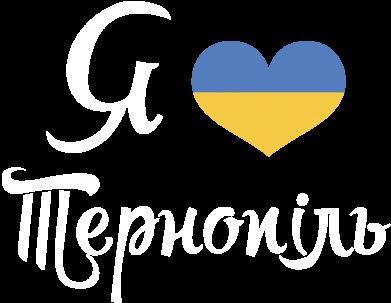 Принт Тельняшка с длинным рукавом Я люблю Тернопіль - FatLine