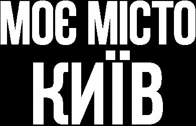 Принт Мужская толстовка на молнии Моє місто Київ - FatLine