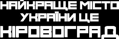 Принт Мужская толстовка Найкраще місто Кіровоград - FatLine