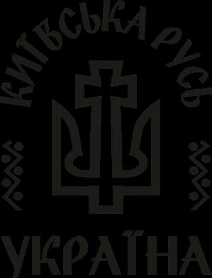 Принт Кружка 320ml Київська Русь Україна, Фото № 1 - FatLine
