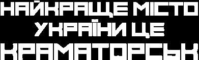 Принт Женская футболка Найкраще місто Краматорськ - FatLine