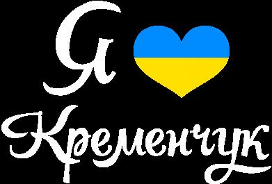 Принт Женская футболка с V-образным вырезом Я люблю Кременчук - FatLine