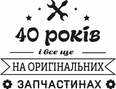 Принт Кружка 320ml 40 років на оригінальних запчастинах, Фото № 1 - FatLine