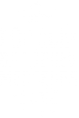 Принт Футболка Гордый владелец Mercedes - FatLine