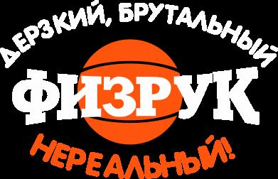 Принт Футболка Поло Дерзкий, брутальный, физрук нереальный - FatLine