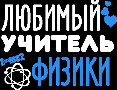Принт Женская футболка Любимый учитель физики - FatLine