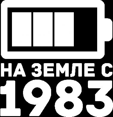Принт Мужская толстовка на молнии 1983 - FatLine