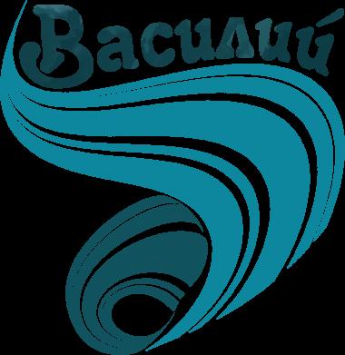 Принт Футболка з довгим рукавом Василь, Фото № 1 - FatLine