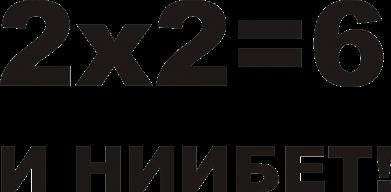 Принт Наклейка 2х2=6 - FatLine