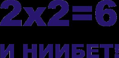 Принт Сумка 2х2=6 - FatLine