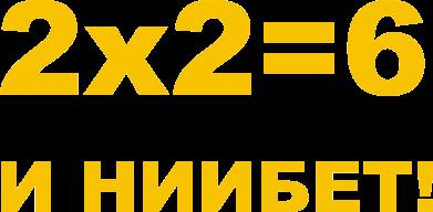 Принт Мужская толстовка 2х2=6, Фото № 1 - FatLine