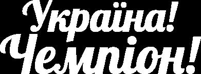 Принт Женская футболка поло Україна! Чемпіон! - FatLine