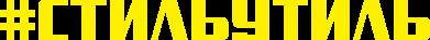 Принт Жіноча футболка Стільутіль, Фото № 1 - FatLine