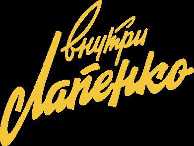 Принт Женская футболка Внутри Лапенко, Фото № 1 - FatLine