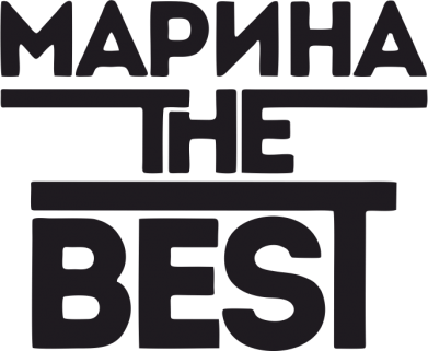 Принт Фартук Марина The BEST - FatLine