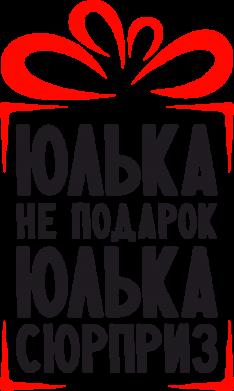 Принт Фартук Юлька не подарок - FatLine
