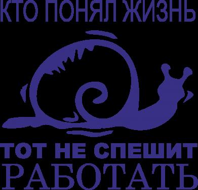 Принт Коврик для мыши Кто понял жизнь, тот не спешит - FatLine