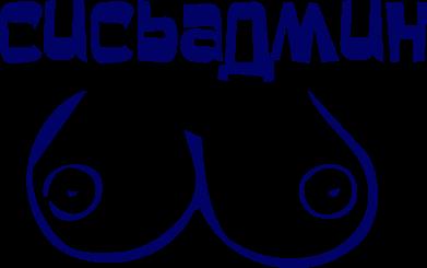 Принт Наклейка Сисьадмин - FatLine