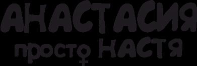 Принт Женская футболка Анастасия просто Настя - FatLine