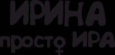 Принт Детская кепка Ирина просто Ира - FatLine