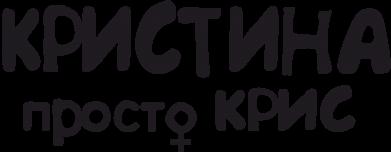 Принт Наклейка Кристина просто Крис - FatLine