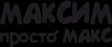 Принт Кепка-тракер Максим просто Макс - FatLine
