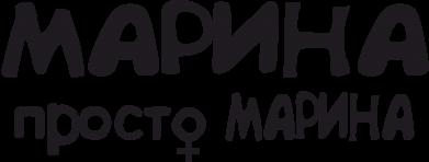 Принт Кепка-тракер Марина просто Марина - FatLine