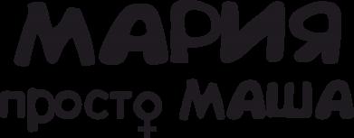 Принт Кружка 320ml Мария просто Маша - FatLine
