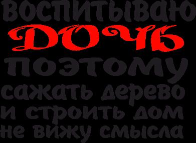 Принт Толстовка Воспитываю дочь - FatLine