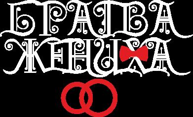 Принт Женская футболка поло Братва жениха - FatLine