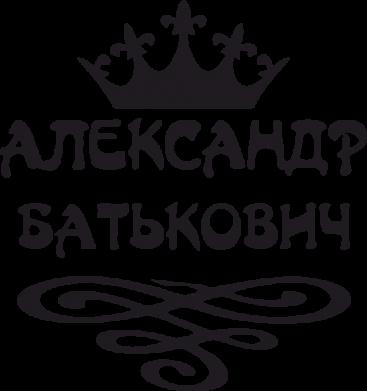 Принт Детская футболка Александр Батькович - FatLine