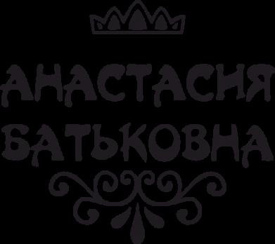 Принт Мужская майка Анастасия Батьковна - FatLine