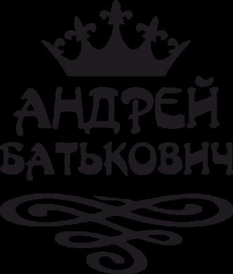 Принт Мужская футболка  с V-образным вырезом Андрей Батькович - FatLine